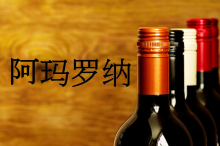 Vino in cinese